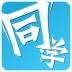 奥鹏挂积分软件 6.7 最新免费版