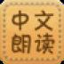 搜霸简体中文在线朗读 1.1 最新免费版