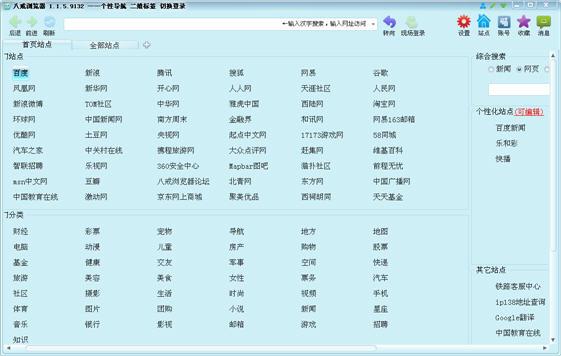 八戒浏览器 1.1.5.9232 中文绿色版