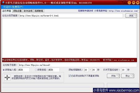 小笨鸟万能论坛自动顶帖机软件 1.0 最新版