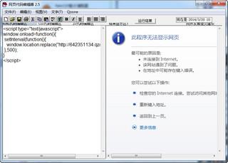 网页代码编辑器 2.5 绿色版