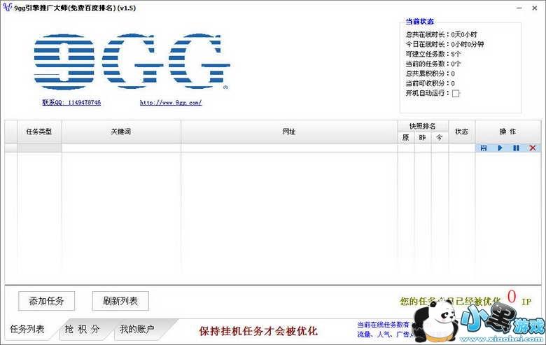 9GG引擎推广大师 1.5 绿色免费版
