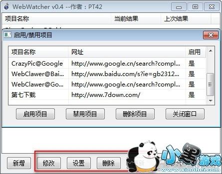 网页内容更新提醒软件 1.0