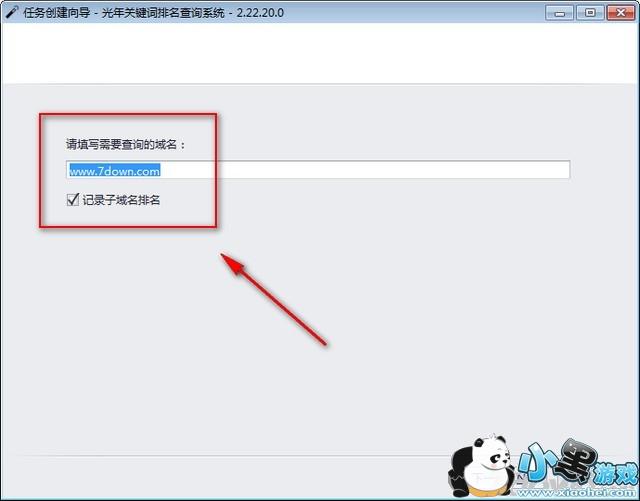 关键词排名查询系统 2.22