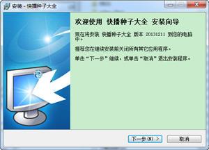 快播种子大全 20140413 中文免费版