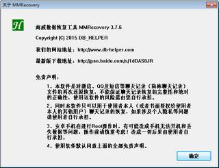 MMRecovery破解版 3.7.8 绿色版