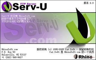 Serv-U FTP破解版 6.0.0.2 老版本