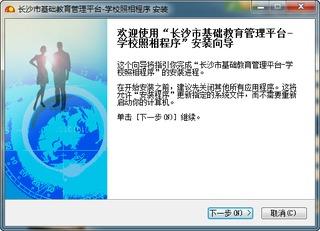 长沙市基础教育管理平台客户端 1.3.1682