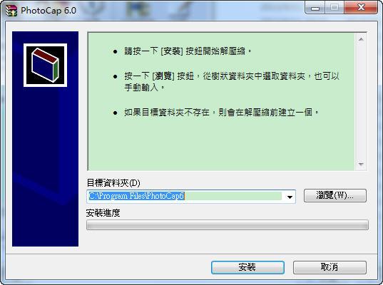 PhotoCap 6.0 简体中文版