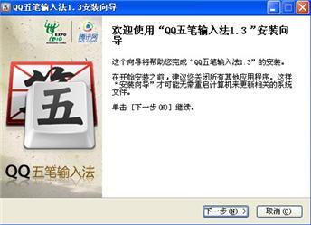 QQ五笔输入法电脑版 2.2.344.400 正式版