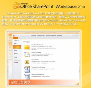 SharePoint2010教程