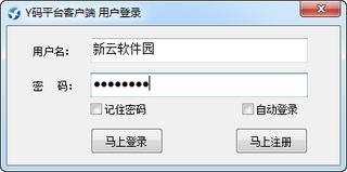 Y码验证码接收平台 1.0.0.0