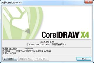 CDRX4软件 14.0 cdrx4精简版