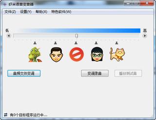 QQ语音变声器电脑版 1.5
