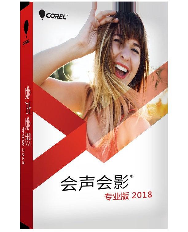 会声会影2018中文破解版64位 21.3.0.141 免序列号