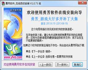 勇芳QQ游戏大厅多开补丁 2019.5.17 免费版