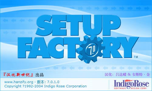 Setup Factory(软件安装程序) 9.5 中文汉化版