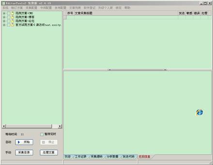 ET2(EditorTools)全自动采集器 2.4.23 简体中文永久版