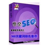 悟空360关键词挖掘查排名工具 1.2.0 会员版