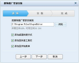 搜狗推广管家 7.3 最新版