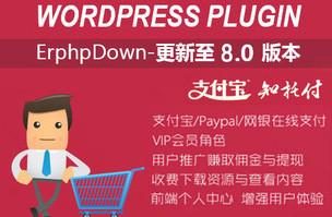 erphpdown(WordPress插件) 8.0.2 中文永久版