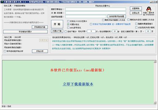 关键词排名提升工具 3.6 简体中文版