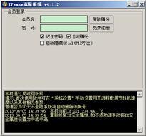 IPease流量软件 5.2.1 中文绿色硬盘版
