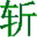 挥剑斩浮云绿色软件制作 1.0