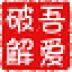 外链获取神器 1.1 修复版