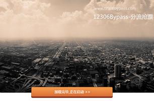 12306bypass下载 V4.3 最新版