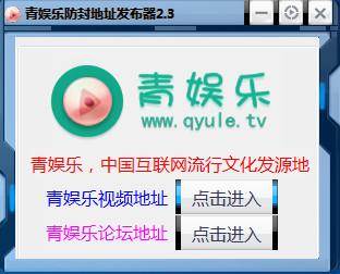 青娱乐最新网站获取 V3.4 专业版