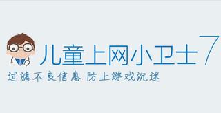 儿童上网小卫士 7.6.1.711 最新版