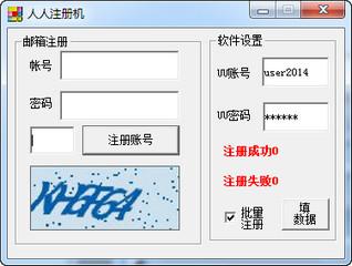 人人网账号注册机 1.0 永久版