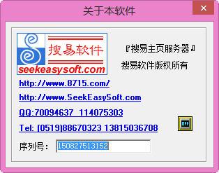 搜易主页服务器 2.3 中文绿色硬盘版