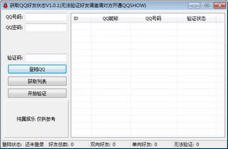 QQ好友状态获取 1.0.1 绿色硬盘版