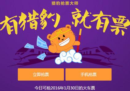 猎豹抢票浏览器2020 7.0 最新版
