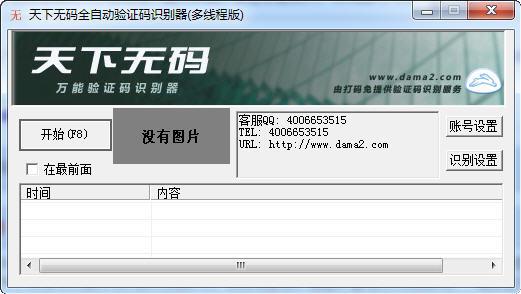 验证码自动输入器 永久版