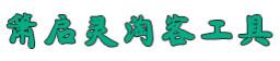 QQ淘客宝 1.3 最新永久版