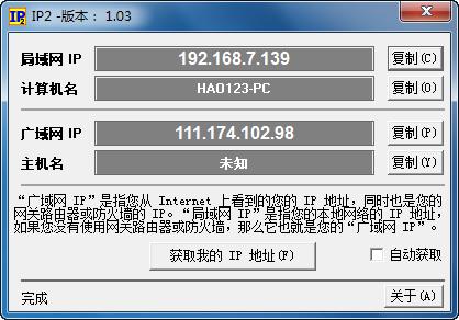 IP2(本机IP查询工具) 1.03 简体中文汉化版