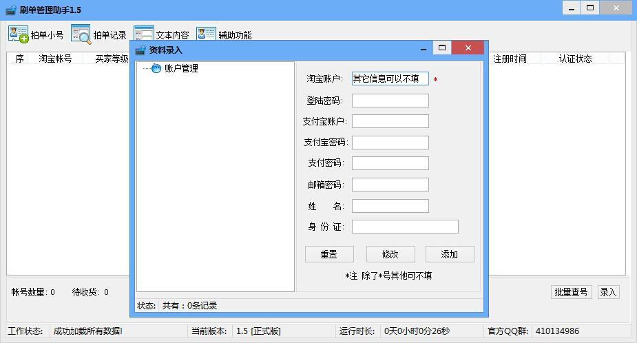 刷单管理助手 1.7 正式版