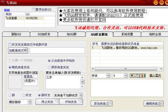 飞讯QQ群发 7.0 正式版
