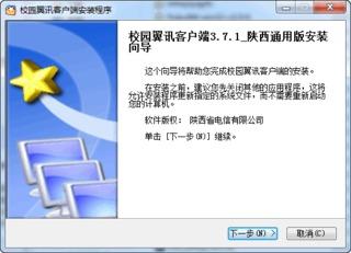 校园翼讯客户端 3.7.1 陕西通用版