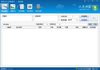 京东营销助手 1.2.0 正式版