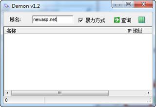 网站二级域名查询器 1.2 永久绿色硬盘版