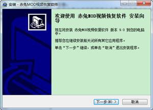 赤兔MOD视频恢复软件 11.1 正式版