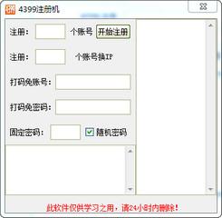 4399注册机 1.0 绿色硬盘版