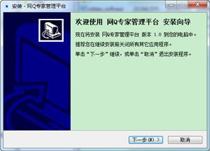 网Q专家管理平台 1.0 中文绿色硬盘版