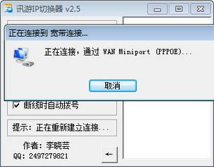 讯游IP切换器 2.5 永久绿色硬盘版