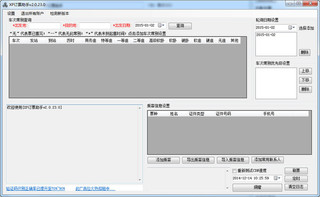 XP订票助手 2.0.30 最新版