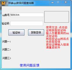 邪缘QQ密保问题查询器 1.0 正式版